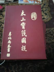 太上宝筏图说(1~4)精装影印本