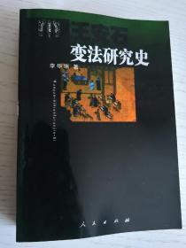 王安石变法研究史(李华瑞 著)