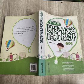 小学生同步作文能力提升(人教版)