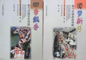 南宁历史文化丛书 旧梦新月 四季飘香