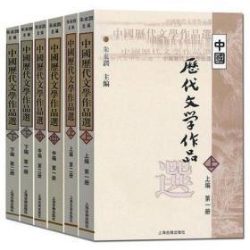 中国古代文学中国历代文学作品选朱东润六册六本上中下