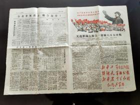 老报纸:联合版(1967年6月1日 )
