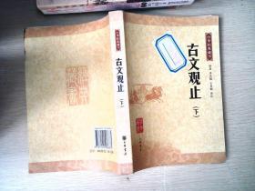 古文观止上:中华经典藏书