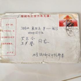 文革邮票,工农兵高举毛泽东选集邮票