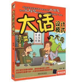 大话设计模式 程杰 著 电脑编程入门零基础自学书籍 数据结构与算法分析 计算机语言设计模式原理软件开发基础指南书 程序员必读
