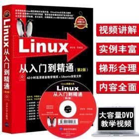 Linux从入门到精通(第2版)(附DVD-ROM光盘)视频自学教程正版书籍程序开发设计环境核心技术基础教程实战