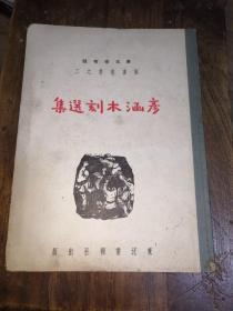 彦涵木刻选集(精装,民国三十八年出版,印量三千册)