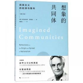 【正版】想象的共同体(民族主义的起源与散布增订版) 本尼迪克特·安德森著外国政治 民 主主义研究 清华大学演讲全文 社会学