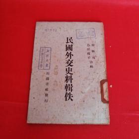 民国外交史料辑佚(1951.8初版,仅印500本)