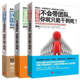 不会带团队 你就只能干到死(抓执行 带队伍 懂激励)共3册 企业管理经营领导力和谐团队 管理学类运营商业思维创业方面的书籍畅销书