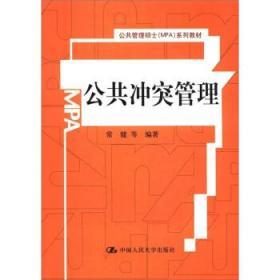 公共冲突管理 常健 中国人民大学出版社