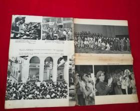 解放军画报,无封面封底,文革不知是第几期(有江青林像等),品见图及描述