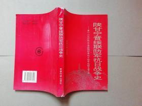 第一二O师陕甘宁晋绥联防军抗日战争史(库存书,85品相)