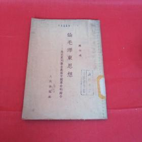 论毛泽东思想 ——马克思列宁主义与中国革命的结合(1951.7北京第一版)