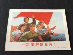 一定要解放台湾