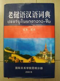 老挝语汉语词典