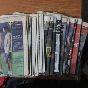2002年成都商报世界杯特刊(5月25号-6月30号缺6月28号1份合计36份合售)