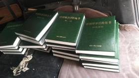 中国军事百科全书(第二版)
