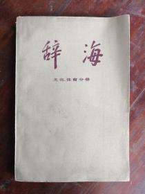 辞海 文化体育分册 77年1版1印  包邮挂刷