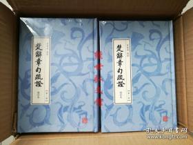 黄灵庚 楚辞章句疏证 增订本 精装 全六册 一版一印
