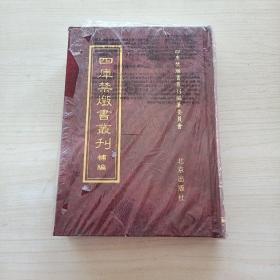 四库禁毁书丛刊补编  第51册