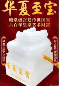 刘晓生大师为紫禁城六百年华诞手工打造《华夏至宝》宝玺 一折首发