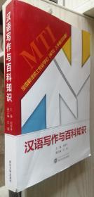 汉语写作与百科知识 刘军平 正版未阅本 定价78