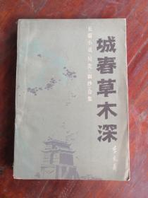 城春草木深 长篇小说《贝壳》《面纱》合集  84年1版1印 包邮挂刷
