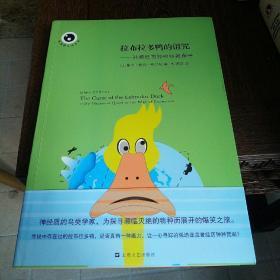 新视野人文丛书:  拉布拉多鸭的诅咒:对濒危物种的执著探寻