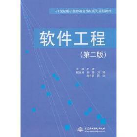 软件工程 第二版 电子信息与自动化 卢潇 水利