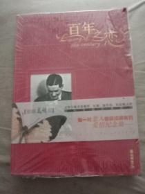 百年之恋・流金浓情版