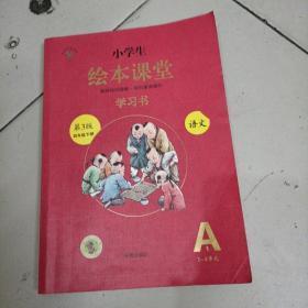 小学生 绘本课堂 第3版 四年级下册 语文 学习书 A2 1_4单元