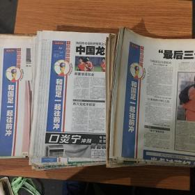 成都商报2001年十强赛特刊和国足一起往前冲(8月到10月71份合售)