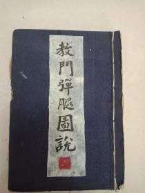 稀见珍品武术书,《教门弹腿图说》多图,封面封底后加