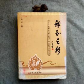 禅和之声 : 2010广东禅宗六祖文化节学术研讨会论文集