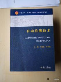 自动检测技术
