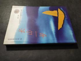 长山一号:第二届全军业余小品比赛获奖作品集