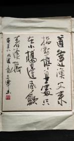 D993:回流手绘硬卡纸带封套书法图(日本回流.回流老画.老字画)