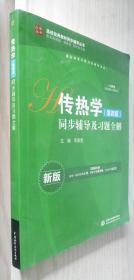 传热学同步辅导及习题全解(第四版)第4版 李家星