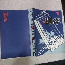 建卒.重庆建筑工程学院建筑系学生主办.1992.9月