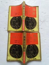 佛教十三经(上下全二册)文白对照 一版一印【私藏书未阅内页干净无字迹】