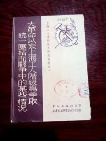 稀见书:《大革命以来上海工人阶级为争取统一团结而斗争中的某些情况》
