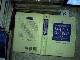 中华全国律师协会律师业务操作指引②   。