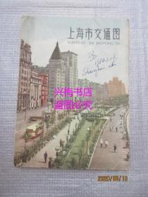 上海市交通图——1963年印
