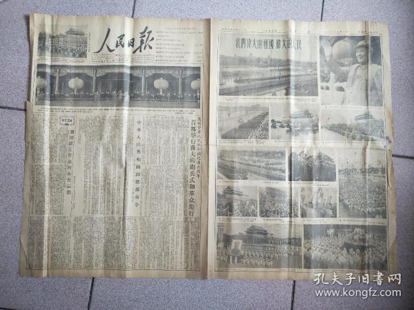 人民日報(1955年10月2)
