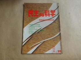 民主与科学1989年创刊号