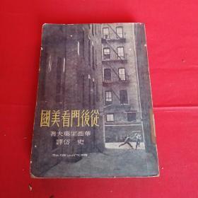 从后门看美国(1951.1初版)
