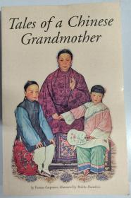 Tales of a chinese Grandmother 英文原版书 一个中国祖母的故事