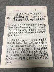 著名经济学家 林连德 毛笔手稿《森井庄内与国旗事件》6页。  林连德(1923—2009),日本东京大学毕业,归国留学专家,曾任外贸部第四局副局长、驻日本使馆商务参赞,著作《当代中日贸易关系史》。S4905
