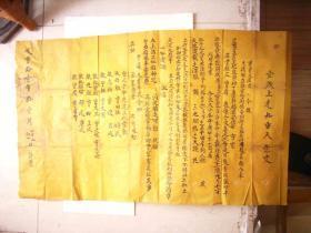壹誠上達九重天意文-靈寶大法司今據-大清國直隸宣化府安州-咸豐10年黃紙寫本